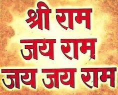Good Morning Gif, Good Morning Images, Good Morning Quotes, Hanuman Chalisa Mantra, Shri Hanuman, Shree Ram Images, Lord Shiva Sketch, Good Night Hindi Quotes, Hanuman Ji Wallpapers