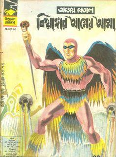 Indrajal Comics, Phantom Comics, Movie Posters, Movies, Painting, Films, Film Poster, Painting Art, Cinema
