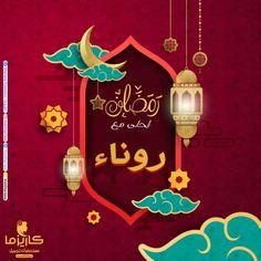 رمضان احلى مع روناء In 2020 Holiday Decor Christmas Ornaments Novelty Christmas