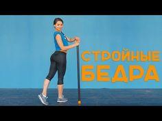 5 лучших упражнений на внутреннюю сторону бедра [Workout | Будь в форме] - YouTube