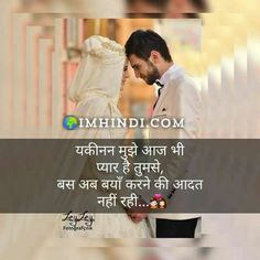 Shayari images Wallpaper Shayari Photo in Hindi Pic Hd Quotes, Pain Quotes, Love Quotes, Romantic Shayari In Hindi, Hindi Shayari Love, Shayari Photo, Shayari Image, Friendship Shayari, Photo Wallpaper