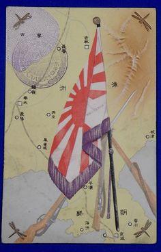 1910's Japanese Embossed Postcard : Manchuria Map Art Commemorative for Receiving the 59th Infantry Regiment's Flag - Japan War Art