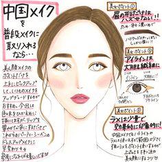 美人度がアップする【中国メイク】って?派手すぎない日常編、特別な日の華やか編の使い分けがポイントです♡ - isuta[イスタ] - おしゃれ、かわいい、しあわせ - Chinese Makeup, Man Shed, Write It Down, Japanese Beauty, Beauty Makeup, Make Up, Korea, Asian, Asian Cat