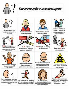 Как вести себя с незнакомцами - АККП