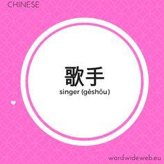 歌手 singer Word Wide Web, Learn Mandarin, Singer, Cool Stuff, Learning, Words, Singers, Studying, Teaching