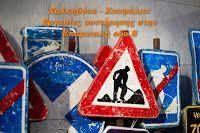 ΣυνΔΗΜΟΤΗΣ: Χαλκηδόνα - Κουφάλια: Εργασίες συντήρησης στην Επα...