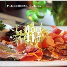 """[ #italiatut_кухня ]🇮🇹  🎉 Любой праздничный стол украсит изумительное и очень простое блюдо итальянской кухни """"Карпаччо""""🌲  🇮🇹Изобрел карпаччо владелец культового венецианского кафе «Garry's» повар Джузеппе Чиприани, который также изобрел коктейль из шампанского с соком, сегодня известный под названием «Беллини». Его подтолкнула на создание карпаччо графиня Амалия Нани Мочениго, которая пожаловалась повару во время посещения его кафе, что врач запретил ей кушать приготовленное при…"""