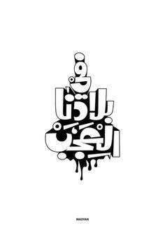 #arabic #calligraphy #typography #illustrator #design #quotes #egypt