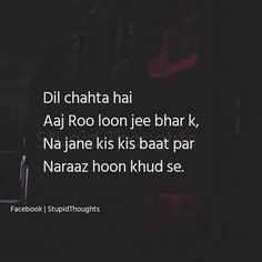 khan Aaj bohot rone k dil kr rha h Kash koi hota mere pass 😢 Shyari Quotes, Hurt Quotes, Poetry Quotes, Qoutes, Mixed Feelings Quotes, Attitude Quotes, Gulzar Quotes, Islamic Love Quotes, Zindagi Quotes