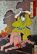 "Yoshitoshi Tsukuoka , Series ""Twenty-eight famous murders with verse"". 英名 二十八衆句"