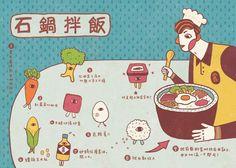 Stone Pot Rice