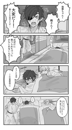 You should be in our bed and not in Tsu and Ichi's, stupid Kuri-chan. Manga Anime, Anime Art, Comic Drawing, Touken Ranbu, Anime Comics, Anime Characters, Sword, Twitter, Boys