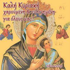 Happy Morning, Good Morning, Hail Mary, Pray For Us, Greek Quotes, Roman Catholic, First Love, Prayers, Instagram