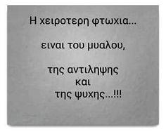 Η χειρότερη φτώχια Famous Last Words, Greek Quotes, Food For Thought, Picture Quotes, Life Lessons, Motivational Quotes, Poems, Life Quotes, Cards Against Humanity