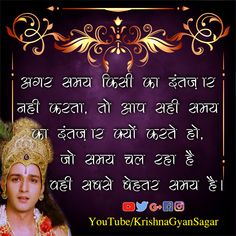 Hindi Quotes On Life, Motivational Quotes In Hindi, Time Quotes, Quotes About God, Quotable Quotes, Radha Krishna Love, Hare Krishna, Good Thoughts Images, Shree Krishna Wallpapers