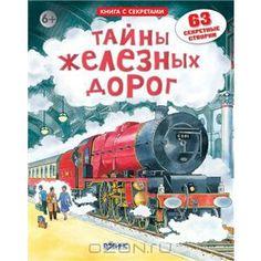 """Тайны железных дорог"""