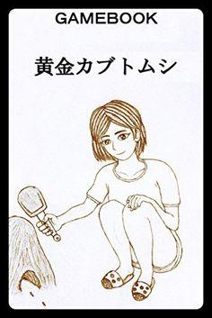 黄金カブトムシ, http://www.amazon.co.jp/dp/B00J0KGRNU/ref=cm_sw_r_pi_awdl_89RTvb0812N2E