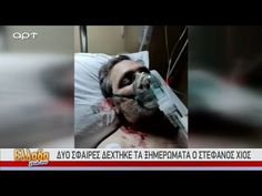 «Ο Στέφανος είναι παλικάρι...»: Καρατζαφέρης για την επίθεση που δέχτηκε ο Σ. Χίος (ΑΡΤ, 27/7/20) - YouTube Youtube, Fictional Characters, Fantasy Characters, Youtubers, Youtube Movies