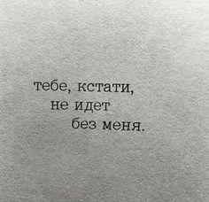Mood Quotes, Poetry Quotes, Funny Cards For Friends, Russian Quotes, Unusual Words, Quotes And Notes, Great Words, Love Memes, My Mood