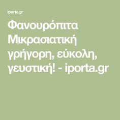 Φανουρόπιτα Μικρασιατική γρήγορη, εύκολη, γευστική! - iporta.gr