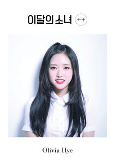 LOOΠΔ : Photos teasers de YeoJin et Olivia Hye pour « + + Kpop Girl Groups, Korean Girl Groups, Kpop Girls, Sooyoung, First Girl, My Girl, Debut Photoshoot, Love Scenes, Eye Circles