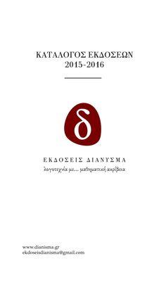 Κατάλογος εκδόσεων 2015-2016  Εκδόσεις ΔΙΑΝΥΣΜΑ λογοτεχνία με... μαθηματική…