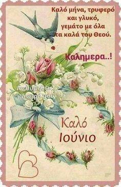 Seasons Months, Good Morning, Mornings, Avon, Spiritual, Greek, Morning Humor, Buen Dia, Bonjour
