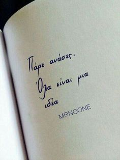 Book Quotes, Me Quotes, Qoutes, Motivational Quotes, Just Me, Love You, My Love, Live Laugh Love, Greek Quotes