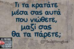 Τι τα κρατάτε μέσα... - Ο τοίχος είχε τη δική του υστερία – @MixalisVerogkos Κι άλλο κι άλλο: Πίσω από κάθε μεγάλο… Αν οι γάμοι γινόντουσαν… Αν αγαπάς ένα μπαλόνι… Είμαστε 70% νερό… Όταν τα τραγούδια… Φίλα φίλα βατράχια… Τι σημαίνει… Όταν πρήζεται το… #mixalisverogkos