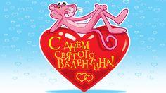 Valentines Pink Panther Valentine 207590