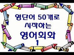 NEW시작영어 기본50동사 - YouTube English Study, Learn English, Overseas Travel, Education English, Helpful Hints, Conversation, Knowledge, Language, Learning