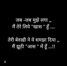 Popular Life Quotes by Leaders Hindi Quotes Images, Shyari Quotes, Hurt Quotes, Friend Quotes, Life Quotes, Epic Quotes, Hindi Words, Quotes About Attitude, Mixed Feelings Quotes