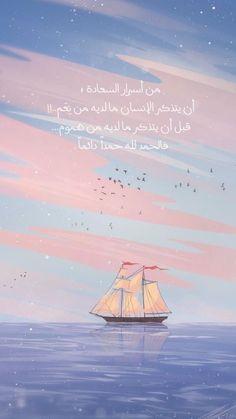 Arabic English Quotes, Arabic Quotes, Islamic Quotes, Wisdom Quotes, Life Quotes, Photo Video App, Duaa Islam, Beautiful Mind, Arabic Words