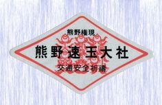 和歌山 新宮 熊野速玉大社 http://kumanohayatama.jp