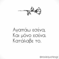 I Love You, My Love, Greek Quotes, Forever Love, My Man, Love Quotes, Lyrics, Poetry, How Are You Feeling