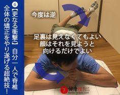 【更なる衝撃!】自分一人で脊椎 全体の矯正をやり遂げる超絶技! 健康技6