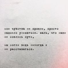 Russian Quotes, Tattoo Quotes, Poetry, Thoughts, Motivation, My Love, Life, Quote, Quotes