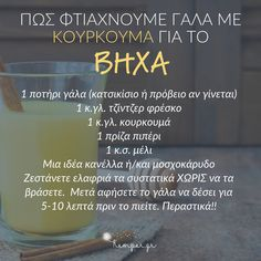 ΚΟΥΡΚΟΥΜΑΣ ΓΙΑ ΤΟ ΒΗΧΑ Asthma Relief, Kids Health, Homeopathy, Healthy Tips, Kids And Parenting, Health And Beauty, Natural Remedies, Healthy Living, Health Fitness