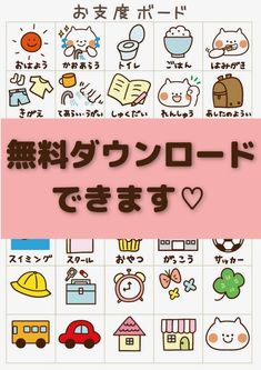 Hobonichi, Japanese Language, Childcare, Kids And Parenting, Fun Projects, Diy And Crafts, Stickers, School, Donuts
