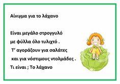dreamskindergarten Το νηπιαγωγείο που ονειρεύομαι !: Αινίγματα για τα λαχανικά Healthy Diet For Kids, Greek Language, Eating Habits, Nutrition, Teaching, Blog, Speech Therapy, Crafts, Leather