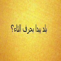 بلد بحرف ث او مدينه بحرف الثاء Arabic Calligraphy