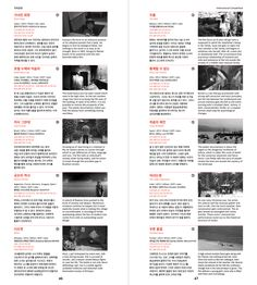 Jeonju International Film Festival: mega catalog - leegunjung