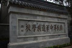 Nanjing, Home Decor, Decoration Home, Room Decor, Home Interior Design, Home Decoration, Interior Design