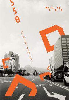 Affiche pour la 558° journée du Hangul, Ahn Sang-Soo. 2004  -- http://ssahn.com