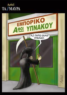 Το νέο εκπληκτικό σκίτσο του Αρκά για την κυβέρνηση που έκανε ρεκόρ κοινοποιήσεων (Pics)