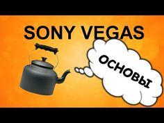 Основы монтажа в Sony Vegas 13. Как пользоваться Сони  Вегас 13. Урок видеомонтажа  #sonyvegas - YouTube