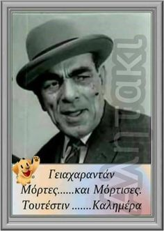 Funny Greek Quotes, Cinema, Lol, Actors, Cards, Movies, Laughing So Hard, Films, Cinema Movie Theater