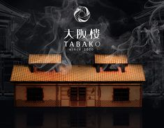 """Check out new work on my @Behance portfolio: """"大阪樓