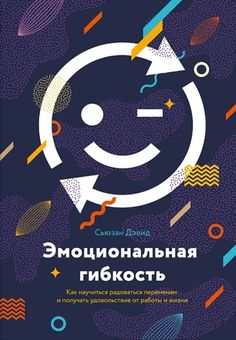 Как н… Susan David Emotional flexibility. How to learn to enjoy change and enjoy work and life - Good Books, Books To Read, Mens Shoulder Tattoo, Harvard Business Review, Motivational Books, Web Inspiration, Books For Teens, Film Books, Interactive Design