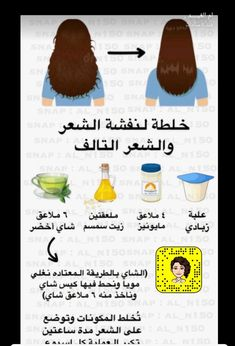 Beauty Care Routine, Hair Care Routine, Hair Care Recipes, Skin Care Masks, Natural Beauty Recipes, Diy Hair Care, Makeup, Easy Makeup, Make Up Hair